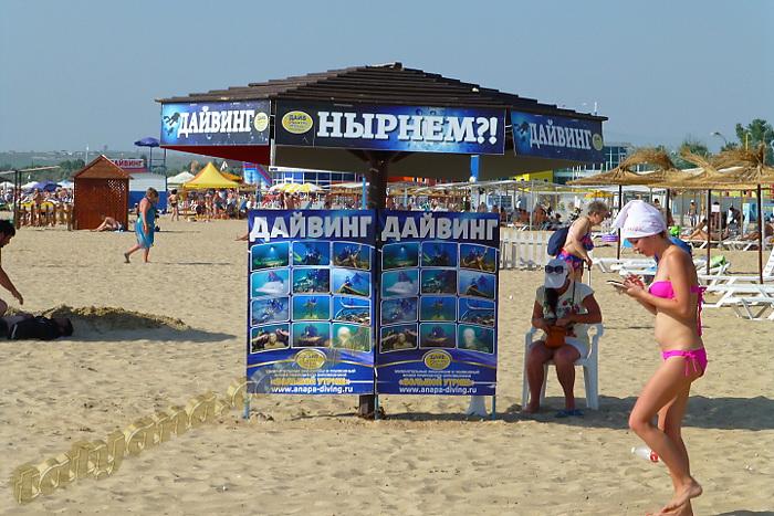 Анапа центральный пляж июнь